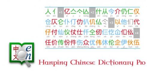 Hanping-Chinese-Dictionary-Pro