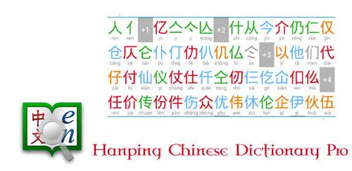 Hanping-Chinese-Dictionary-Pro